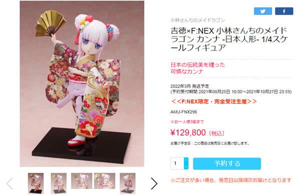 小林さんちのメイドラゴン カンナ 日本人形 フィギュア