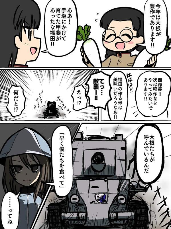 ガールズ&パンツァー 西絹代 福田 ミカ ダイコン