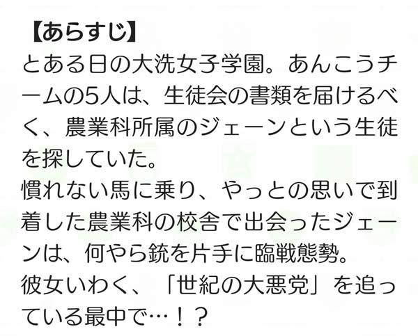 ガールズ&パンツァー OVA ダイコン・ウォー! あらすじ